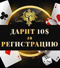 Бонус Гранд казино